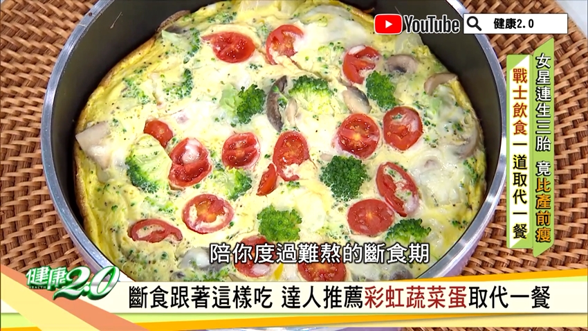 斷食減重怕復胖 醫師曝2大關鍵!補充蛋白質必吃「彩虹蔬菜蛋」