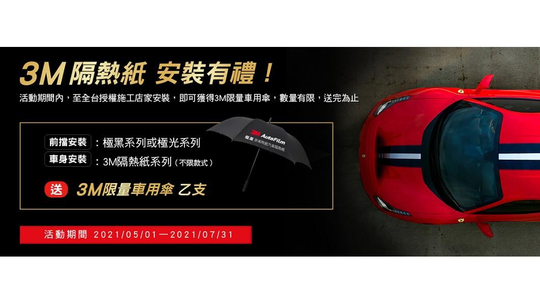 7月底前至3M特約店家安裝指定款式即可獲得限量車用傘。(圖片來源/ 3M) 3M隔熱紙推新產品 抵擋炎炎夏日還送車用傘