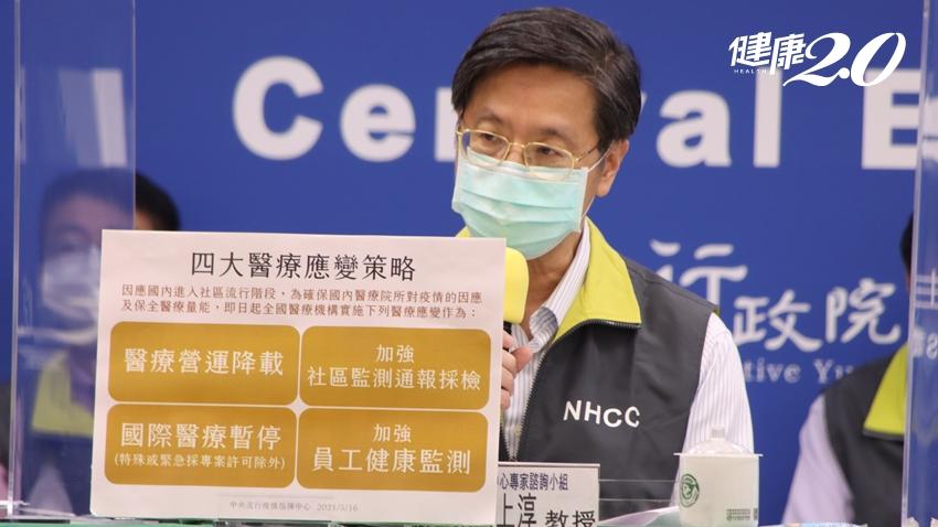 6天暴451例新冠肺炎本土病例!陳時中宣布4大醫療應變策略 住院病人5種情況須採檢2次