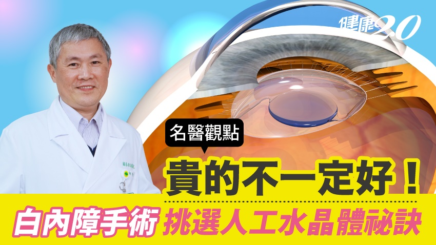 白內障術後人工水晶體怎麼挑?選多焦就不用戴眼鏡?醫師一次說清楚