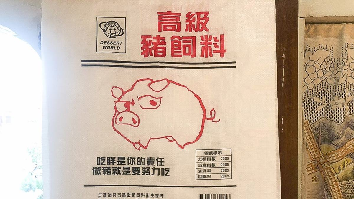 送給豬隊友!古早味「卡哩卡哩」竟用「豬飼料袋」裝,吃貨必嘗唰嘴「台版薯條三兄弟」