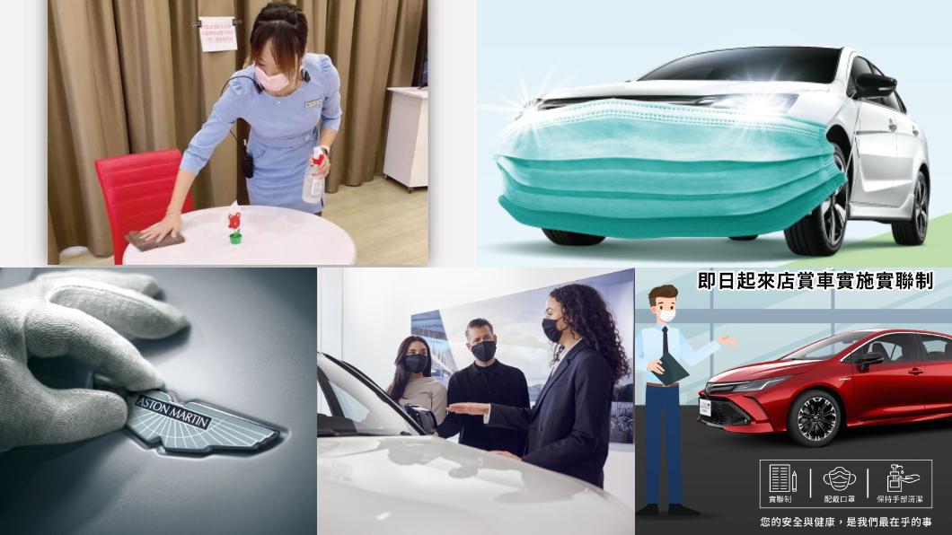 因應疫情再度升溫,各車廠都推出應對方案給客戶安心的賞車環境。(圖片來源/ Mitsubishi、Toyota、Aston Martin、Volvo) 本土確診連連破百! 車廠同推防疫升級救買氣