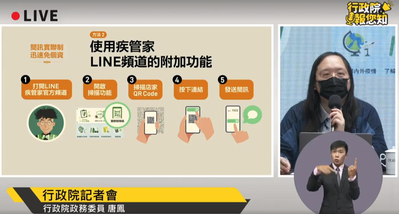 唐鳳再出手!全國通用「簡訊實聯制」登場,3步驟、5秒鐘可完成免填個資