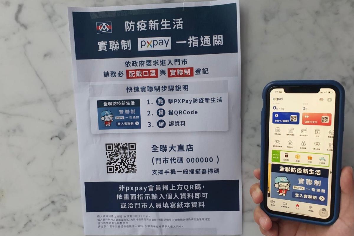 3秒完成實聯制!全聯PX Pay會員免填資料,家樂福於台北通開通功能