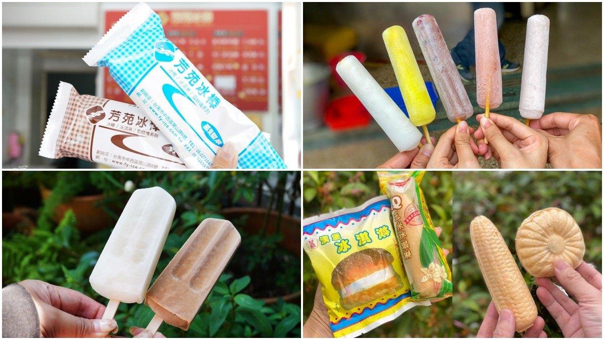 俗擱好呷古早味冰!特搜6家宅配人氣店:復古玉米冰、7元佛心價、鹹甜蛋黃腰果