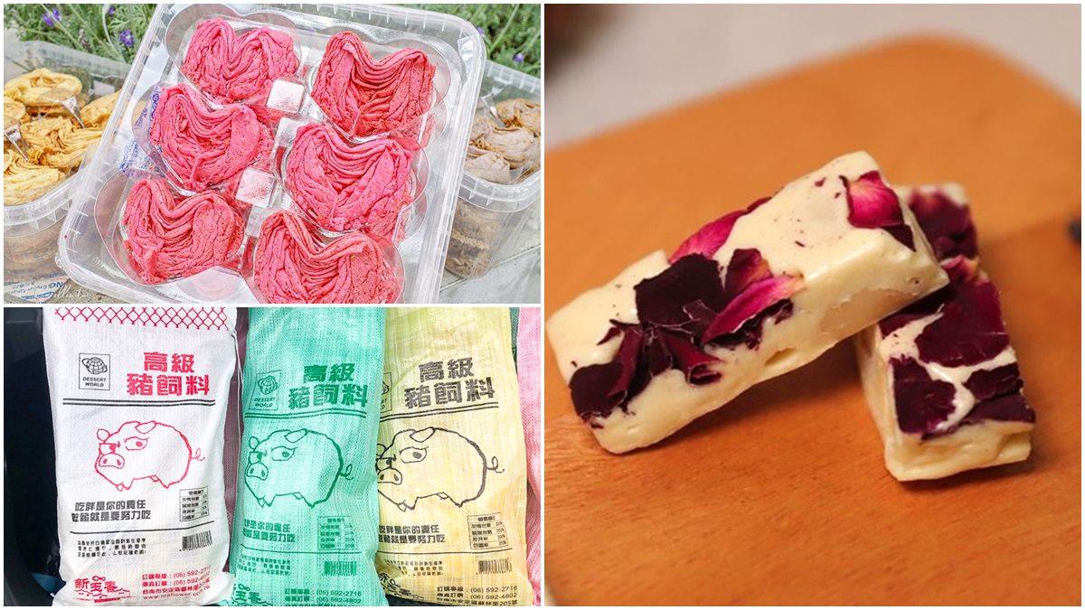 防疫在家追劇必嗑!5家宅配唰嘴零食:豬飼料袋卡哩卡哩、玫瑰牛軋糖、美拍花蝴蝶蛋捲