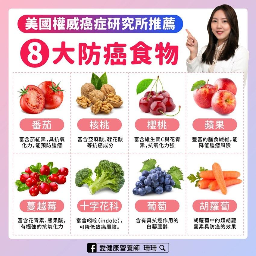 有效!8大防癌食物吃起來,提升免疫力現在知道還不晚