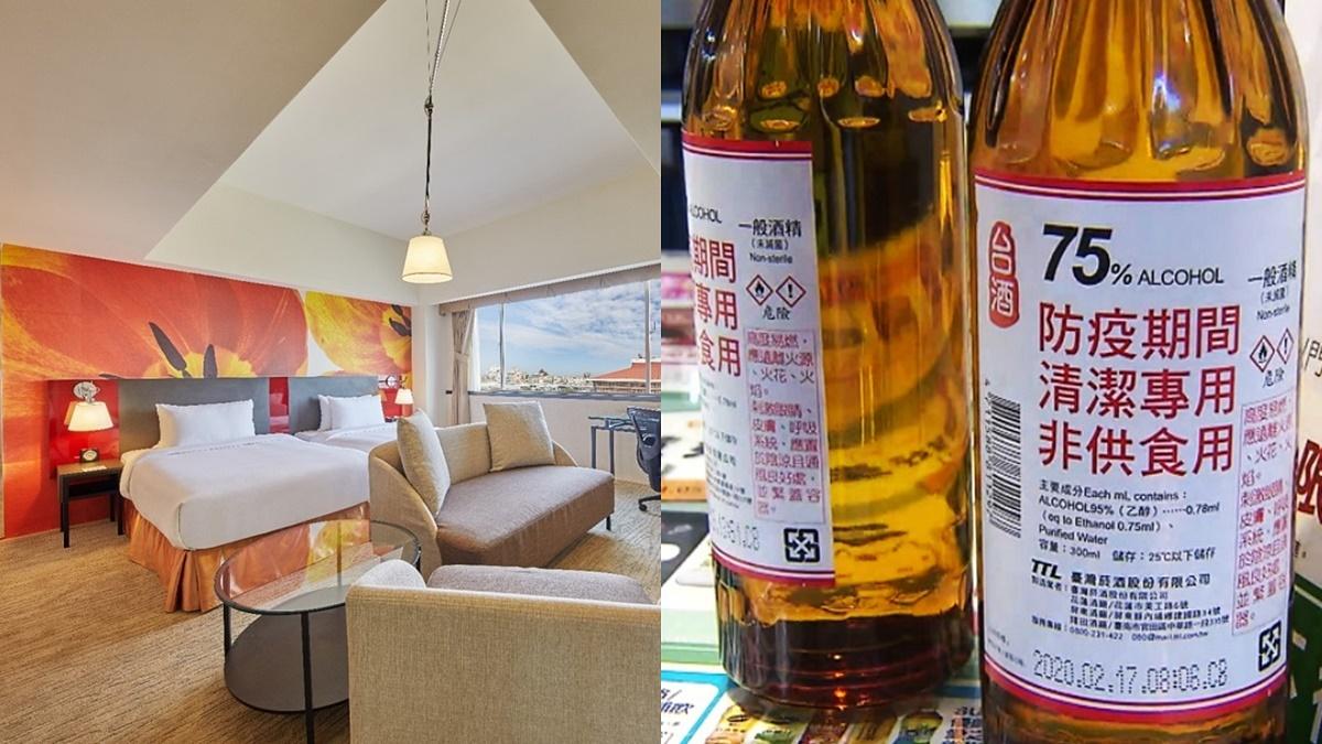 不用搶酒精!CDC宣布下週會有150萬瓶可買,台北凱撒大飯店將變「專責防疫旅館」