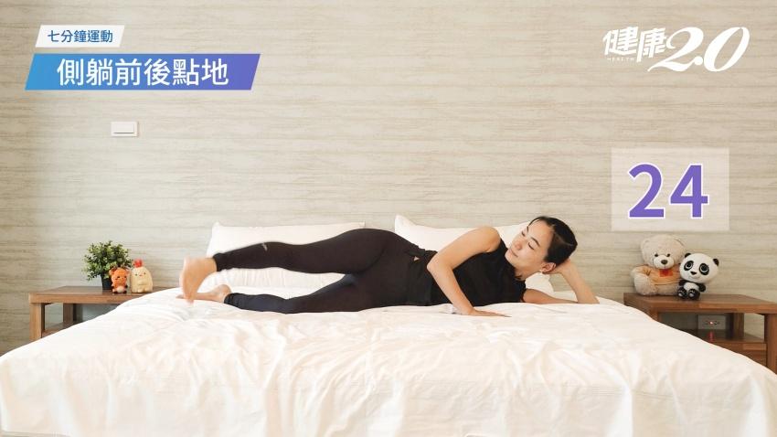 懶人動起來!7分鐘「床上運動」鍛鍊下半身 臀部、大腿、小腿變緊實