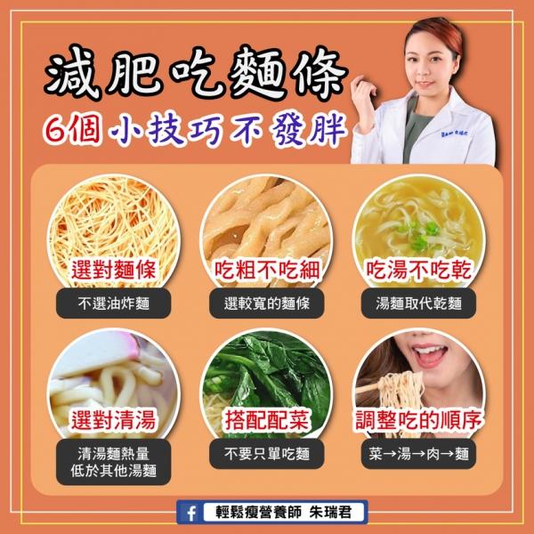 吃錯麵容易胖!營養師教「瘦身吃麵」技巧,吃對順序減少脂肪囤積