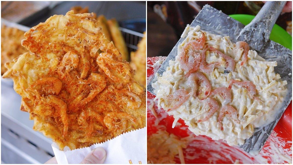 蝦餅現點現炸!銅板價外帶美食用料不手軟,滿滿蝦子只賣35元