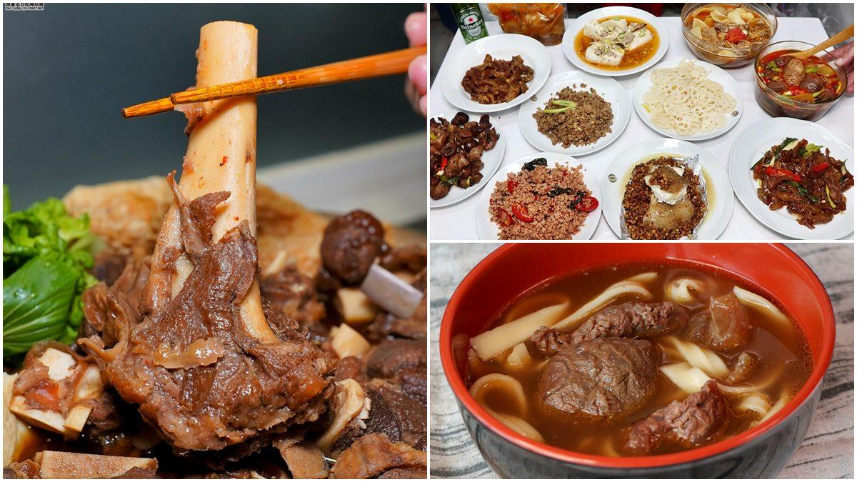 懶人備餐法!開箱8款宅配料理包:整隻骨髓羊肉爐、50年牛肉麵、老市場上海菜