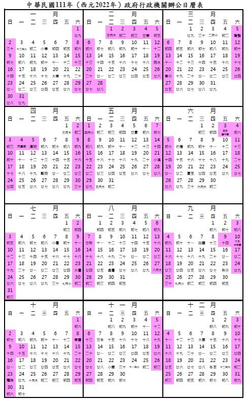 「2022年行事曆」來了!明年3天以上連假有7個,年假一次放9天