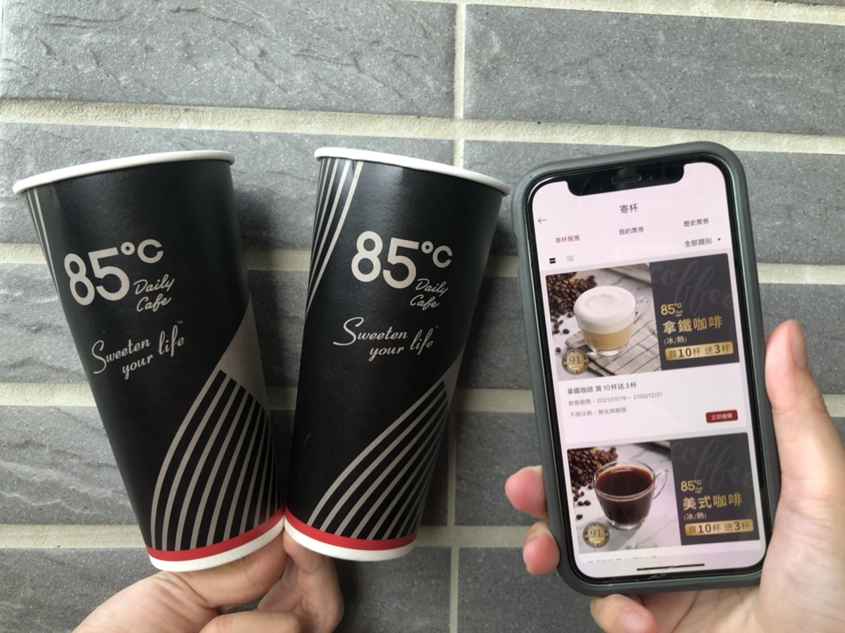 首波限量買三送三!85度C「跨店寄杯」6/1新上線,爽喝咖啡「買十送三」還能轉贈好友