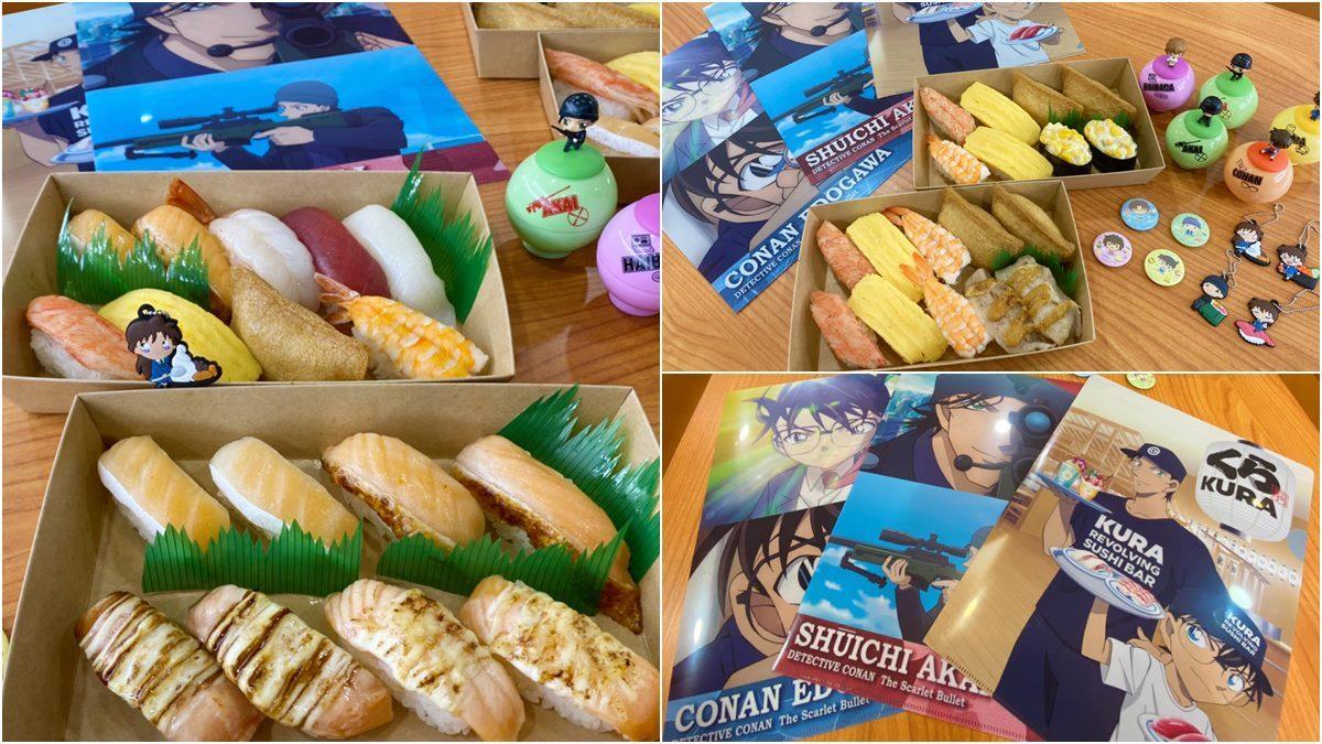 在家也能吃藏壽司!首度推出「KURA外帶盒」,外帶再送「名偵探柯南扭蛋」1顆