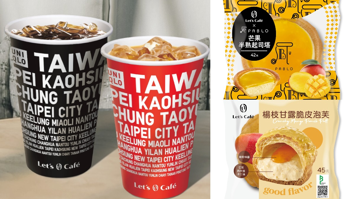 全家咖啡新杯亮相!單品拿鐵買一送一、買六送六,「楊枝甘露泡芙+PABLO芒果起司塔」先嘗