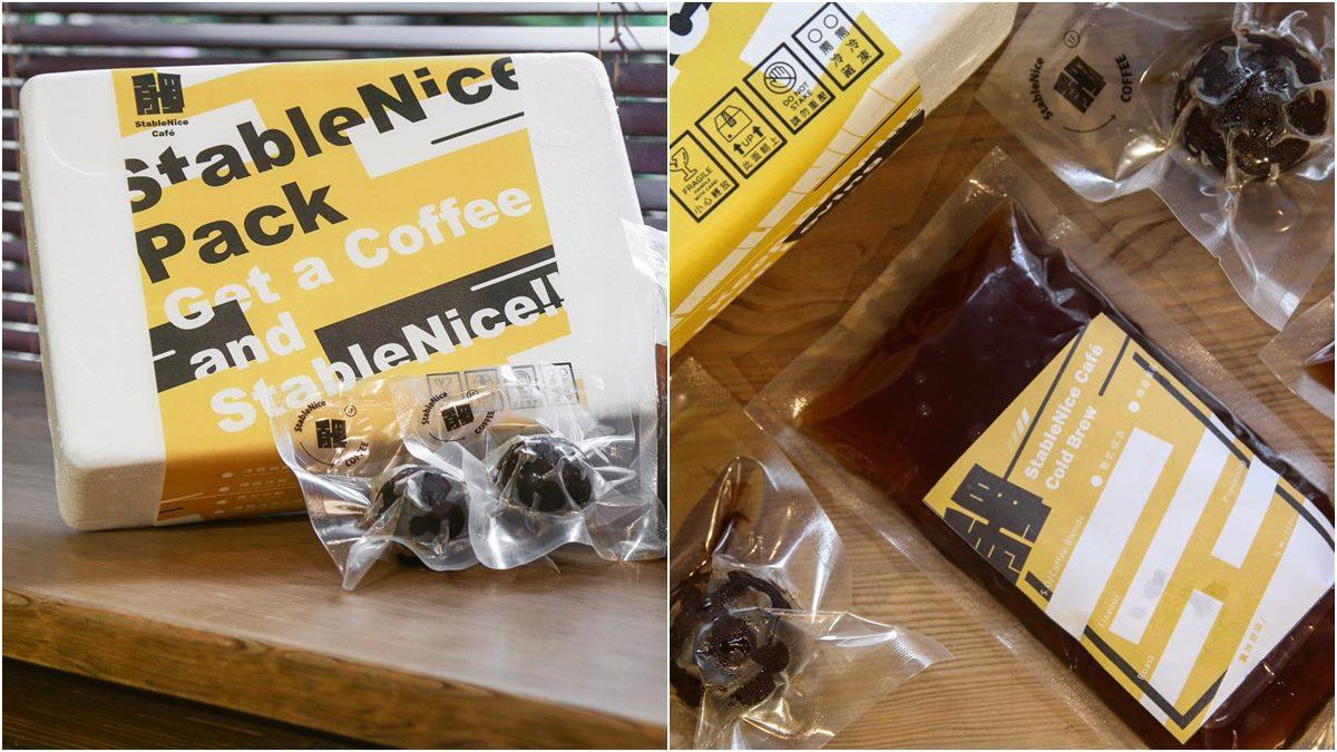咖啡人要收!台南人氣咖啡廳推「居家防疫包」,還能變化出拿鐵、咖啡冰淇淋