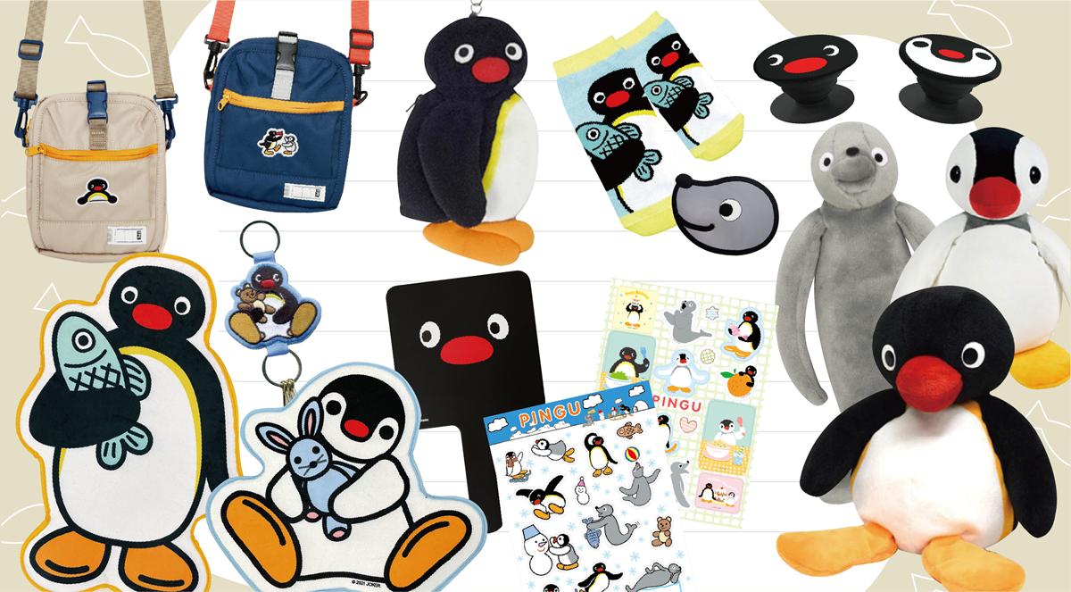 一秒回到童年!萌呆「企鵝家族」打造線上快閃店,Pingu小包、造型地墊要先收