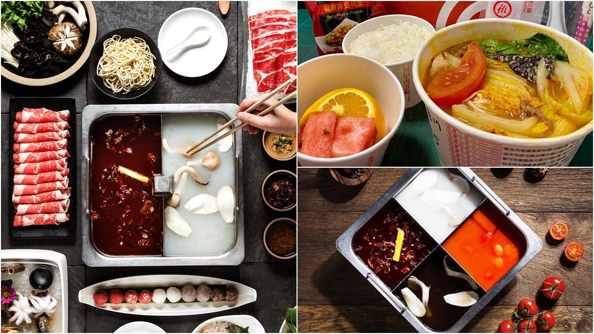 190元起就能吃!海底撈推爆量「撈撈獨享鍋」,再送現切水果、涼菜、飲料