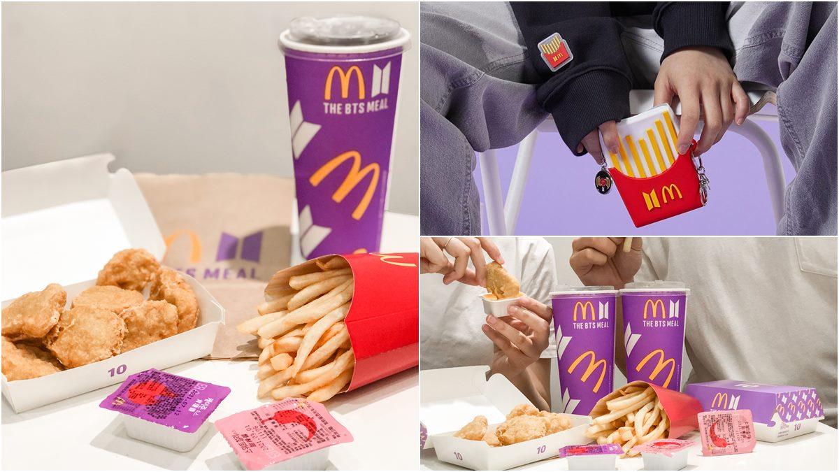 阿米們限定21天吃!麥當勞攜手防彈少年團推「THE BTS MEAL」,完整內容、價格、通路公開