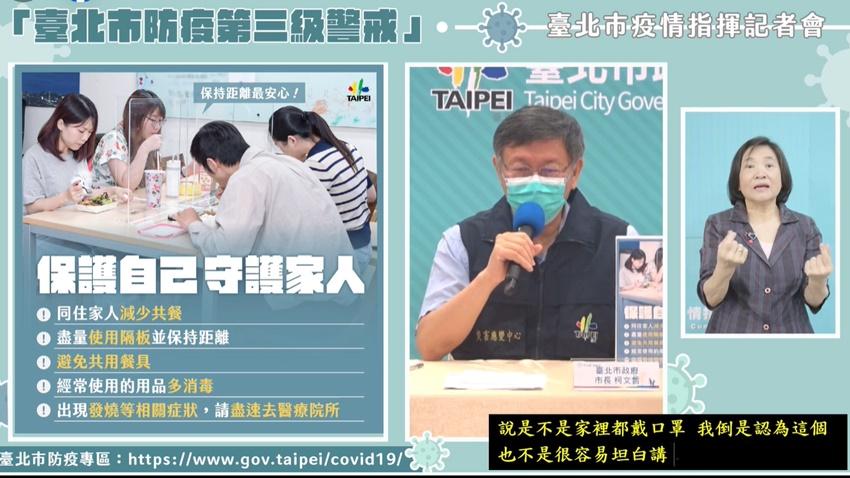台北市確診者43%家戶感染 柯文哲籲不要共餐、確診者全都住防疫旅館