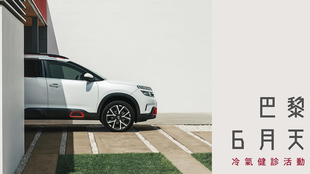 Citroën推出巴黎6月天冷氣健診活動,回廠免費冷氣健檢,零件還有專屬優惠。(圖片來源/ Citroën) 「巴黎6月天」冷氣健診活動起跑 寶獅、雪鐵龍回廠冷氣零件8折起