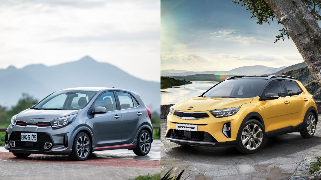 Kia推Picanto、Stonic首年低月付專案。(圖片來源Kia) Kia「安心前行」專案啟動 指定車款首年低月付2,999元起