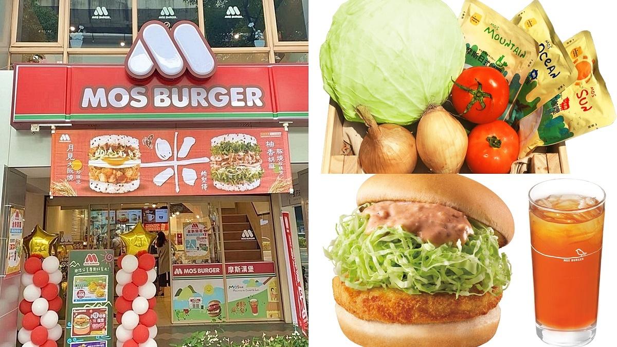 「摩斯蔬菜箱」現省136元!烤地瓜、日式咖哩都有,還有「9元喝摩斯冰紅茶」等好康