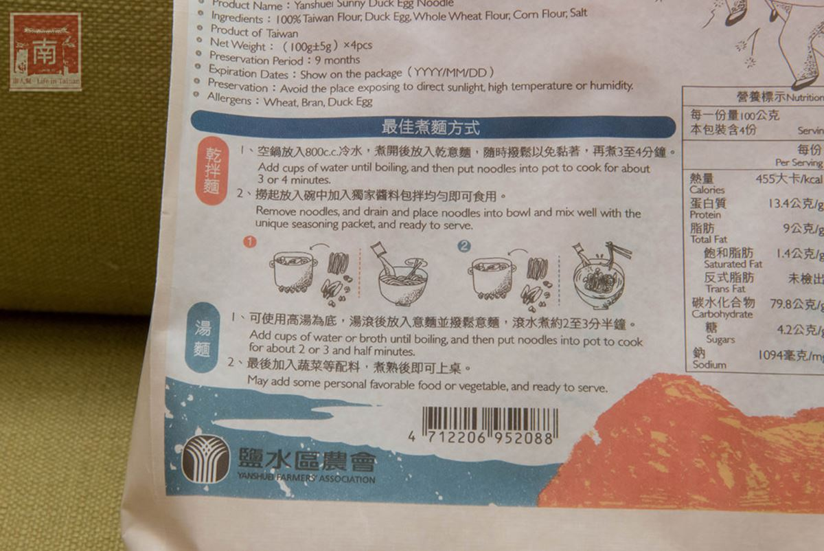別再只囤泡麵!農會自產「日曬意麵」3分鐘上桌超唰嘴,加碼在地限定「帥哥番茄乾」