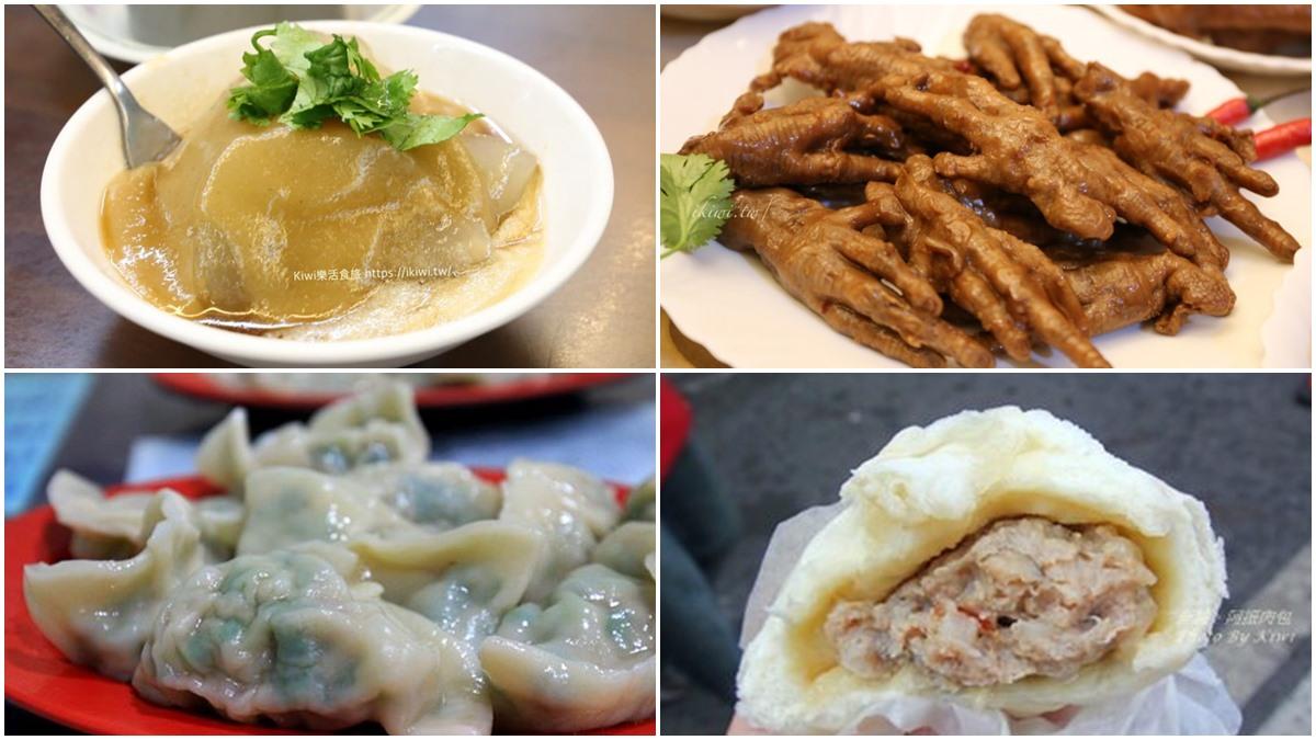 免出門吃遍彰化!5家在地名店宅配美食:70年肉圓、清宮祕方雞腳凍、老麵發酵肉包