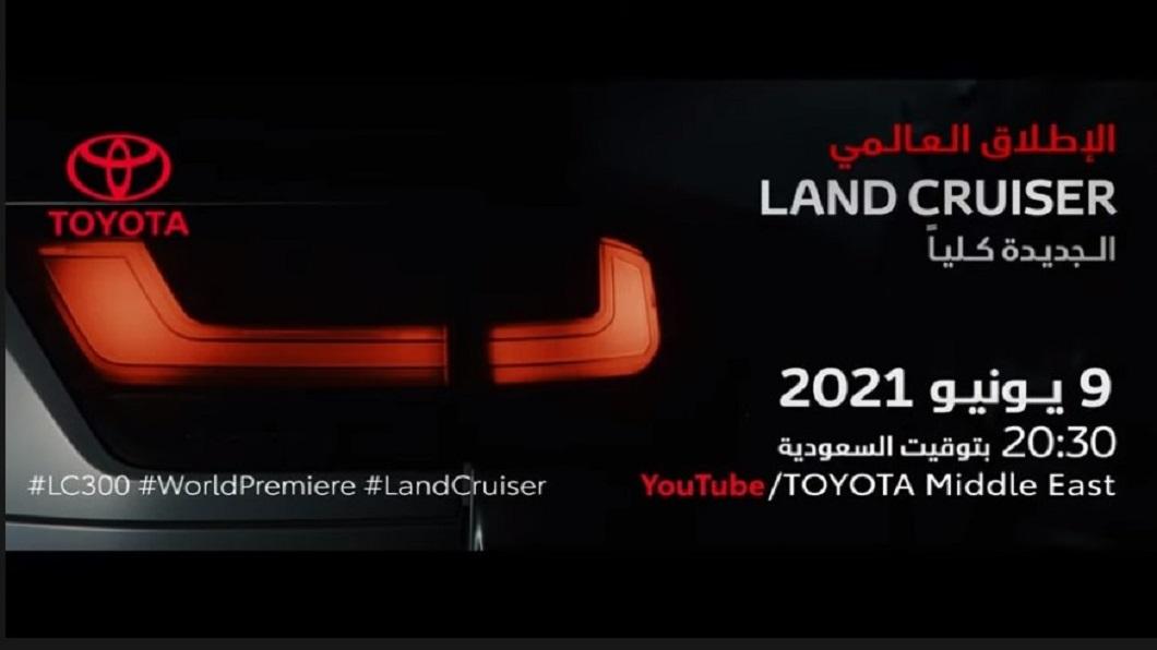 身為Toyota當家旗艦休旅,全新一代車型將在美國時間6月9日正式對外發表。(圖片來源/ Toyota) 大改款Land Cruiser即將現身 搶先預覽豐田旗艦越野休旅