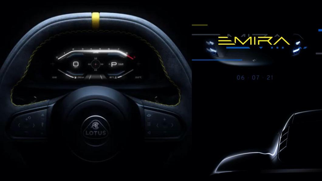 即將於7/6正式發表的Emira,將會是Lotus汽油引擎車款的最終作品。(圖片來源/ Lotus) 末代「純汽油引擎」蓮花跑車 Emira駕駛介面曝光