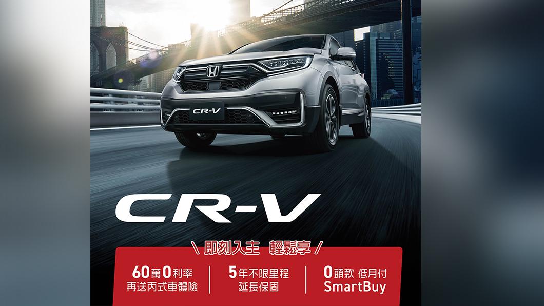 本月入主Honda CR-V車系,可獲得購車「60萬0利率」+「丙式車體險」+「五年不限里程延長保固」等三重獻禮。(圖片來源/ Honda) Honda挺防疫!6月限時加碼 入主CR-V享零利率、丙式險、五年延長保固