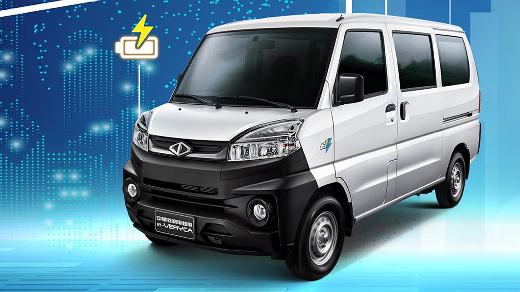 中華汽車推出e-Veryca五人座客車版本。(圖片來源/ 中華汽車) 市場最便宜電動車下殺60萬內 電動菱利客車版58.6萬就能入主