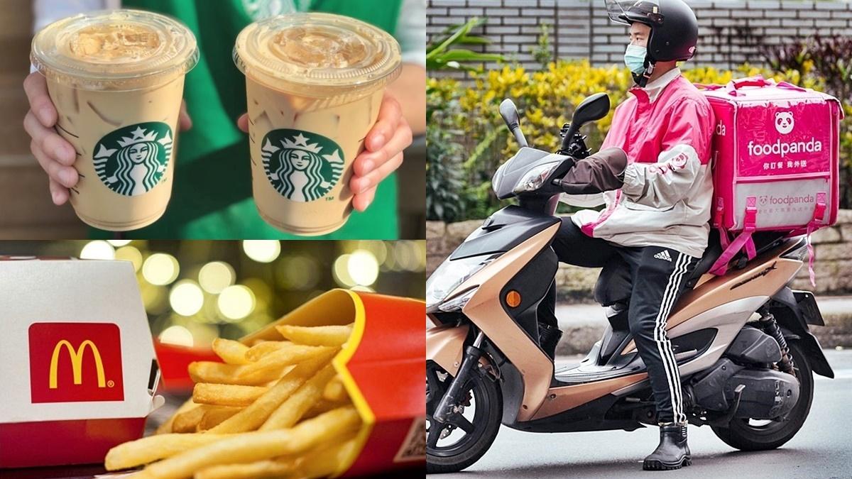 星巴克、麥當勞買一送一!Foodpanda超欠收「6月優惠」,多達19項好康可用