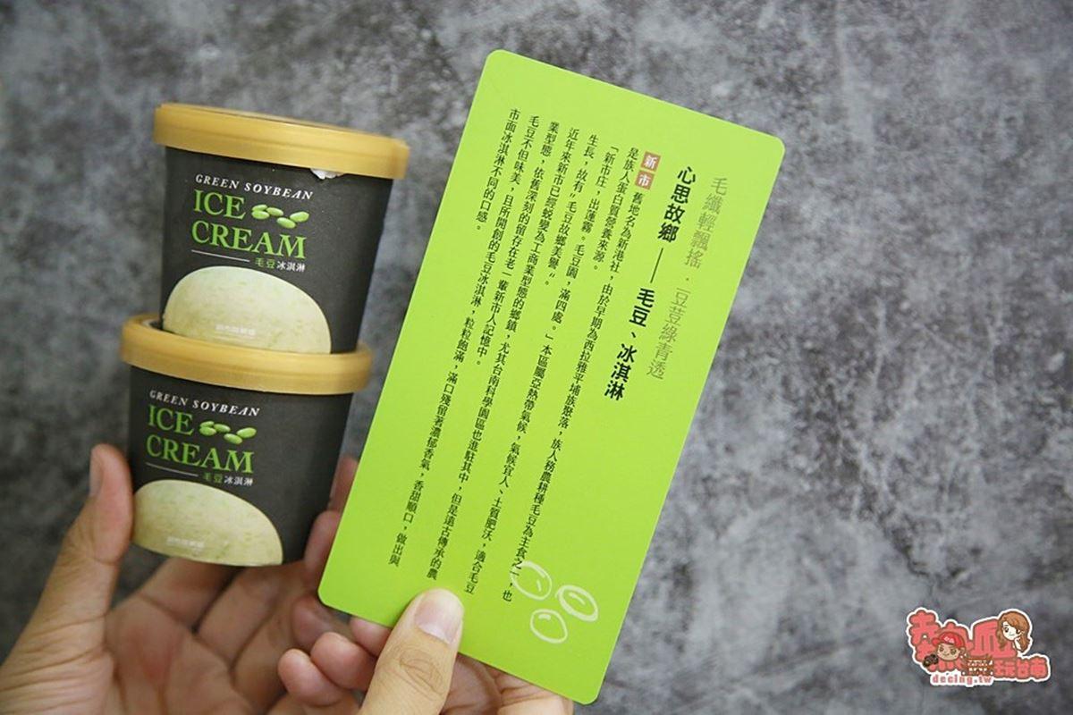 嘗鮮必試!超有哏香腸、冰淇淋每口都吃得到毛豆仁,產地農會出品線上就能買