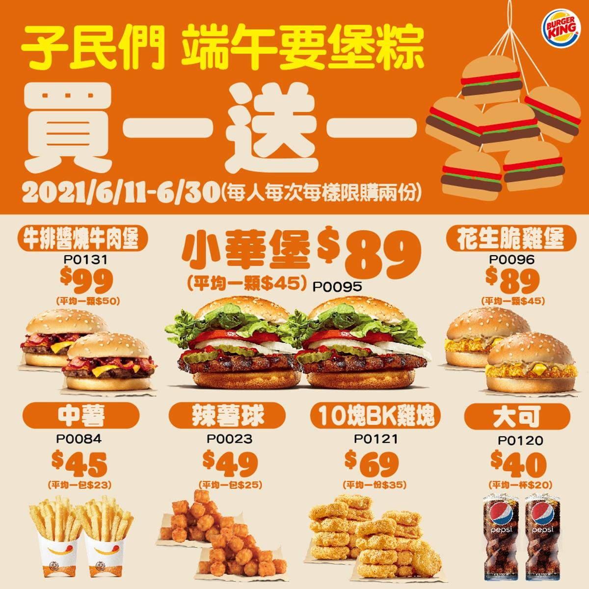 牛排堡現省99元!漢堡王長達20天「買一送一」,還有超級重磅「4層牛肉堡」可吃