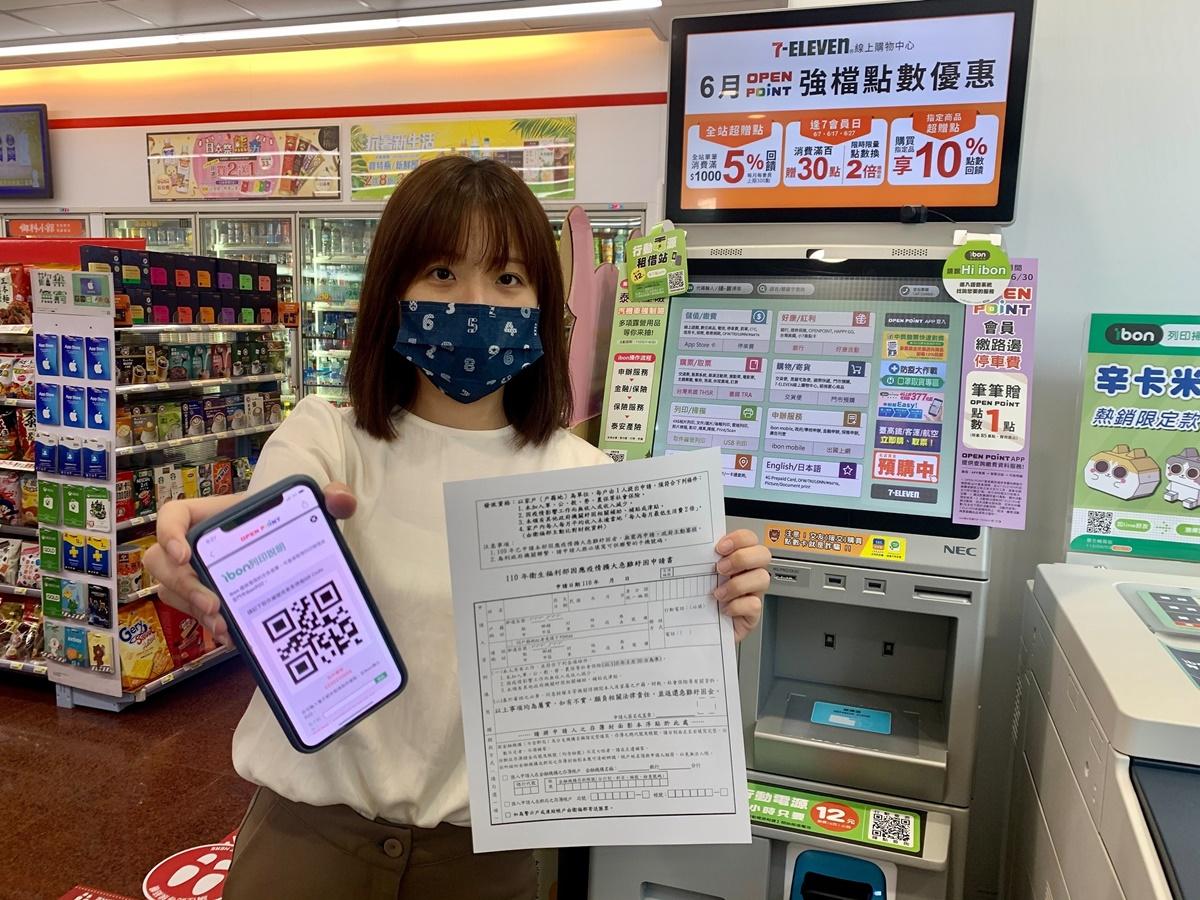 7-11新增「防疫紓困申請表單」!在家預約+門市列印超方便,ATM領「孩童補貼」還享優惠
