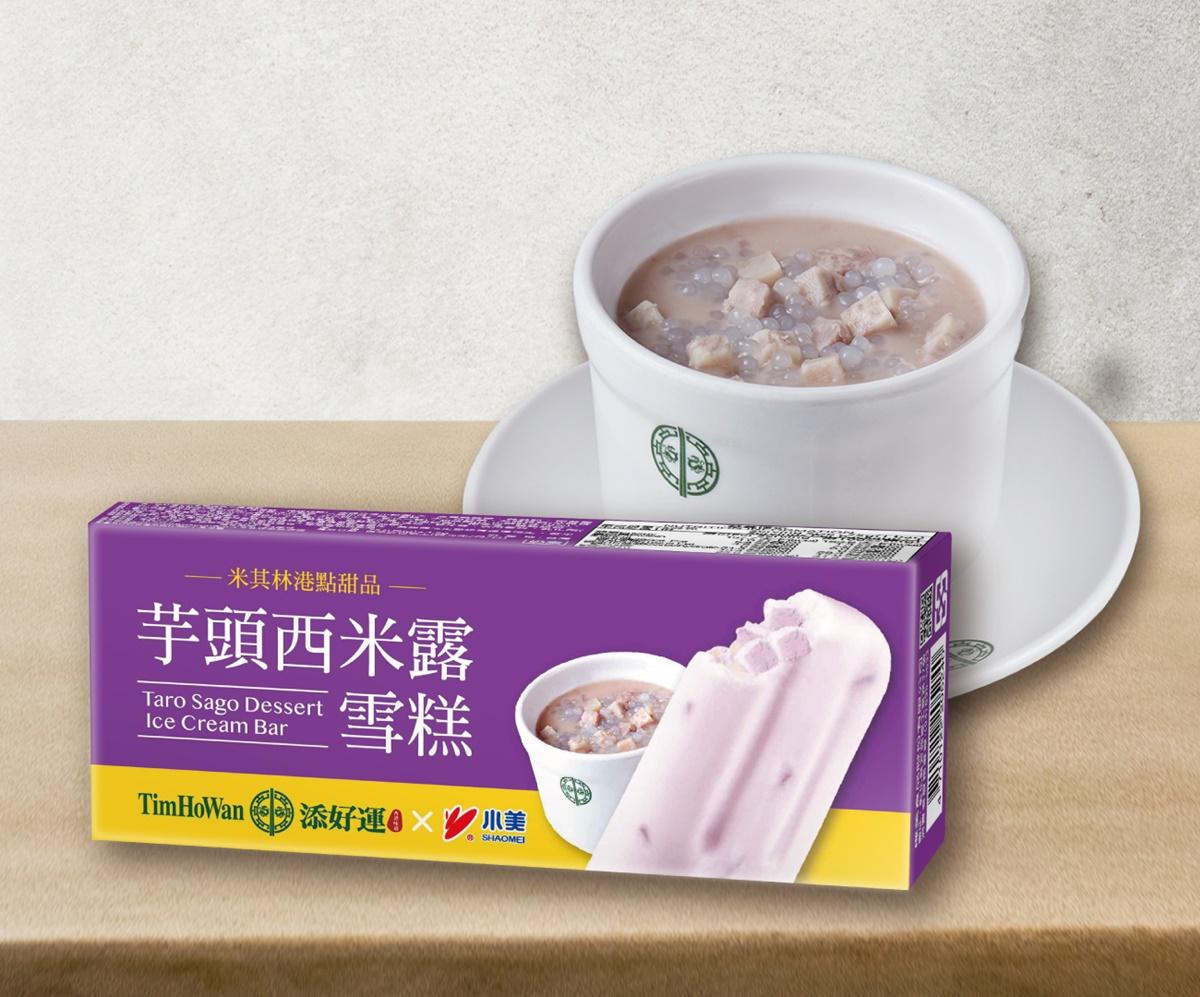 小七獨賣!添好運x小美推「楊枝甘露冰淇淋」「芋頭西米露雪糕」,加碼喝楊枝甘露飲