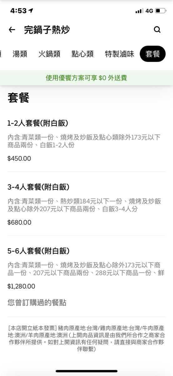 在家防疫也能吃!高CP值熱炒店外帶「6人套餐」只要1280元,嗜辣必點滿料水煮牛