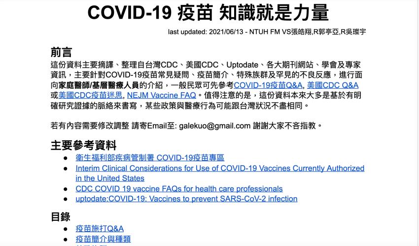 新冠肺炎疫苗疑問一次說清楚 台大醫師整理,資料最新、超齊全
