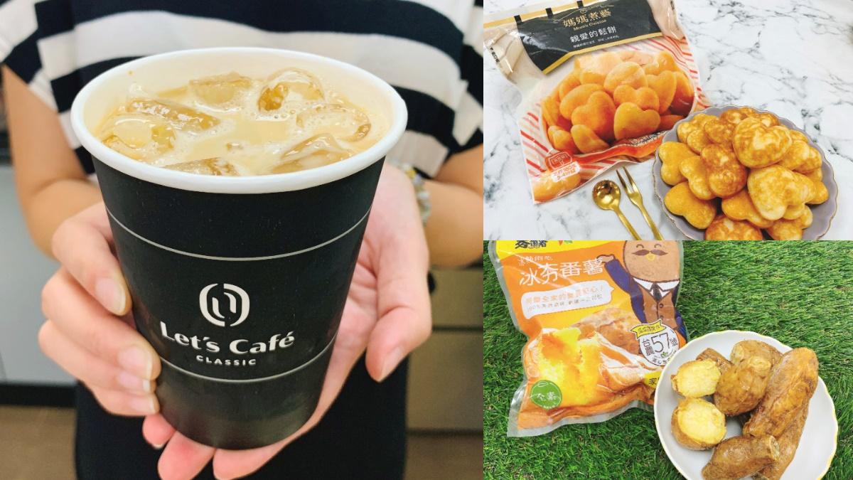 全家Let's Café「新版拿鐵」最低61折!防疫再吃家庭號「冰夯番薯」、媽媽煮藝小鬆餅