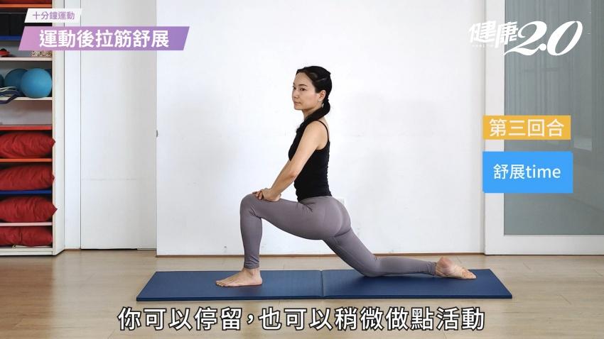 10分鐘拉筋伸展 緩解腰痛、肩頸痠痛、緊繃下半身