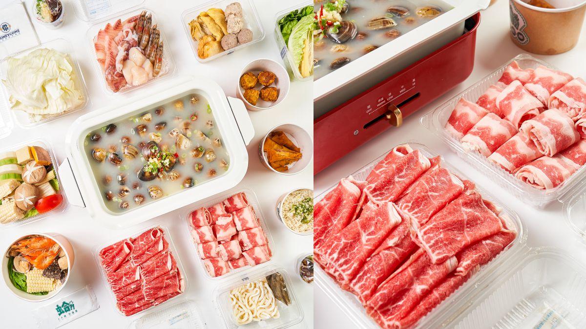 爆量蛤蜊鍋5折吃!潮流鍋物推「自主隔離」外帶套餐,4種肉肉、蔬菜、鍋物拼盤吃到撐