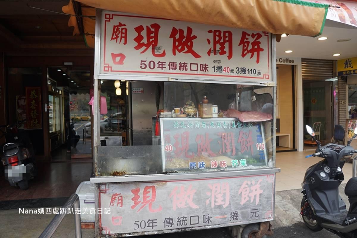 每日新鮮現做!50年手工潤餅皮Q餡多,老饕推薦「芥末+辣醬」口味再升級