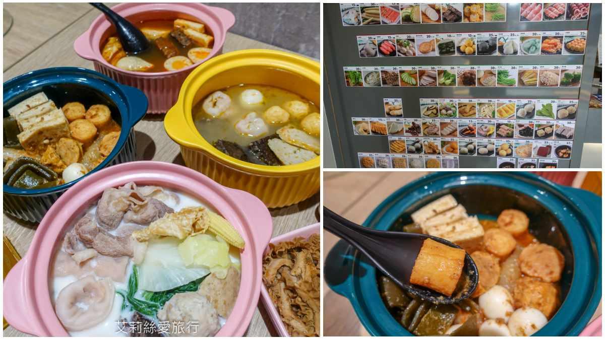 不怕吃膩!創新滷味店「7種湯底」任搭70款配料,嗜辣者先嘗青花椒、XO蝦醬口味