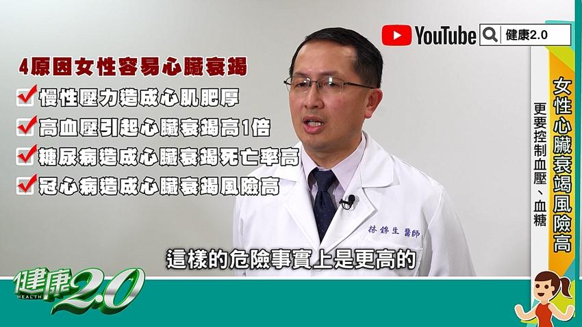 比癌症致命!心臟衰竭死亡率高4種女性容易罹患 醫教4招遠離心血管疾病