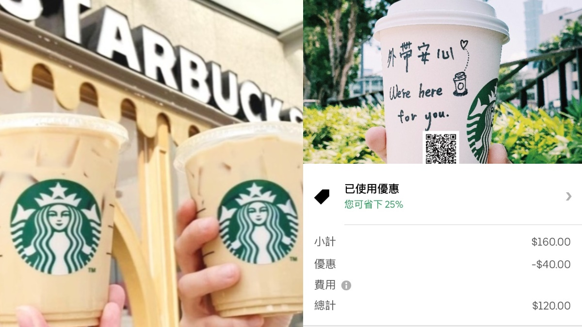 星巴克咖啡比小七還便宜!2步驟買超人氣「特選馥郁那堤」,1杯只要60元爽喝爆