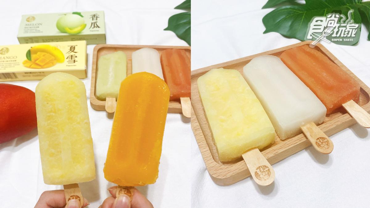芒果界LV!春一枝推「夏雪芒果、香瓜」冰棒,加碼「冰棒禮盒」8種水果一次滿足