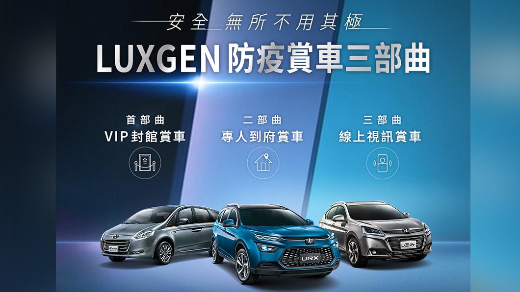 Luxgen推出「防疫賞車三部曲」防疫尊榮服務。(圖片來源/ Luxgen) 納智捷高規格防疫三部曲 事前預約可以封館賞車
